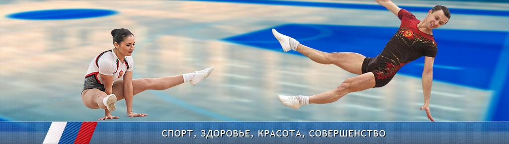 Школа аэробной гимнастики